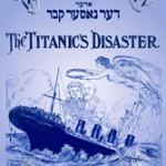 Titanic Disaster Poster